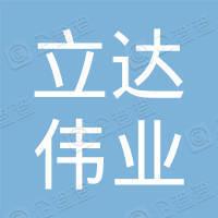立达伟业电子(深圳)有限公司