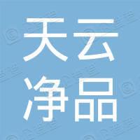 深圳天云净品柒号投资合伙企业(有限合伙)