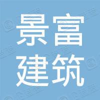 潮州市景富建筑工程有限公司