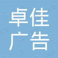 杭州卓佳广告有限公司