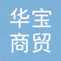 长治县华宝商贸有限公司