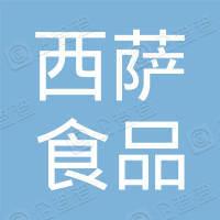 河南西萨食品股份有限公司