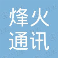 扬州烽火通讯设备有限公司