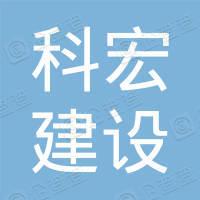 广东誉之冠建筑工程有限公司
