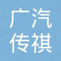 广汽传祺汽车销售有限公司