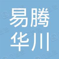 成都易腾华川地基基础工程有限公司