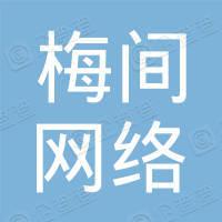 深圳市梅間網絡有限公司