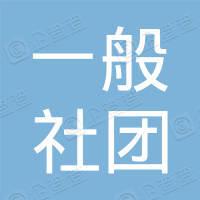 一般社团法人日本汽车工业协会北京代表处