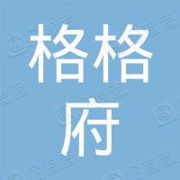 深圳前海格格府文化事业有限公司