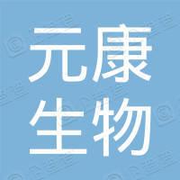 广州元康生物科技有限公司