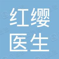 红缨医生集团(深圳)有限公司