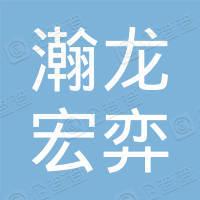 深圳市瀚龙宏弈资本管理有限公司