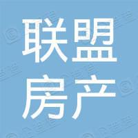 南京联盟房产顾问有限公司