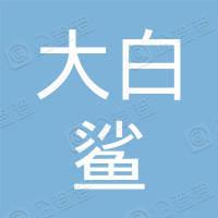吉林省大白鲨影视文化传媒有限公司
