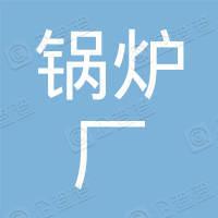 上海锅炉厂锡山分厂