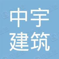 杭州中宇建筑设计有限公司苏州分公司
