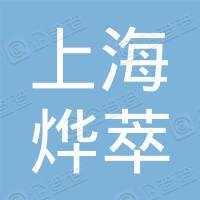 上海烨萃企业管理咨询合伙企业(有限合伙)