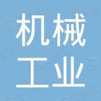 机械工业上海蓝亚石化设备检测所有限公司