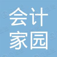 河南会计家园科技有限公司温县分公司