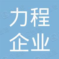 浙江力程企业管理咨询有限公司