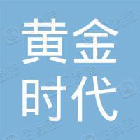 濮阳市华龙区黄金时代健康俱乐部
