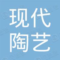 长春现代陶艺有限公司
