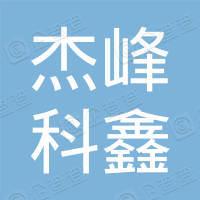 深圳市杰峰科鑫投资合伙企业(有限合伙)