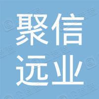 北京聚信远业投资咨询有限公司