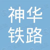 天津神华铁路器材有限公司
