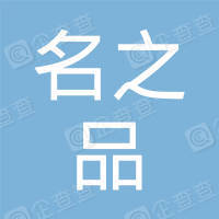 深圳市名之品科技有限公司
