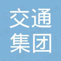 天津市交通集团津维有限公司