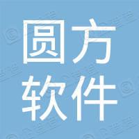 西安圆方软件科技有限公司