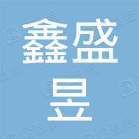 北京市鑫盛昱物业管理中心