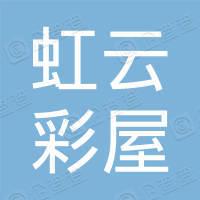 北京虹云彩屋美容美发有限责任公司