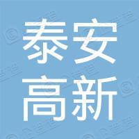 泰安高新建设集团有限公司
