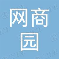 河南网商园电子商务有限公司