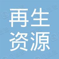 重庆市再生资源(集团)有限公司
