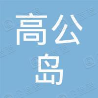 连云港高公岛建设开发有限公司