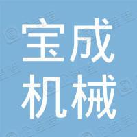 天津宝成机械集团有限公司
