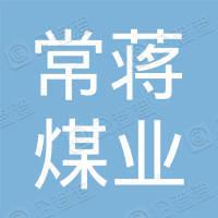 山西长治县雄山常蒋煤业有限公司