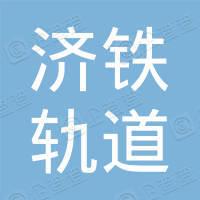 山东济铁轨道车辆装备有限公司