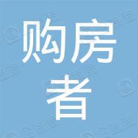 甘井子区泉水街道购房者房屋信息咨询服务部