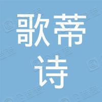 濮阳市华龙区歌蒂诗女装店