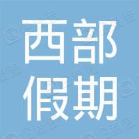 广州西部假期旅游科技有限公司