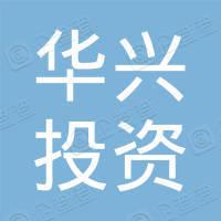 青海华兴投资集团有限公司