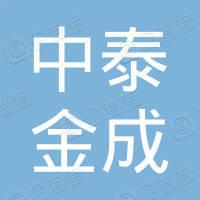 中泰金成投资基金(深圳)有限公司