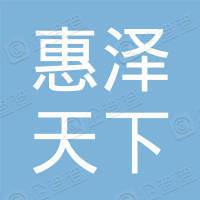 惠泽天下(北京)文化传播有限公司