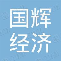 大连市普兰店区国辉经济咨询服务中心