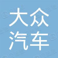 吉林省大众汽车杂志有限公司