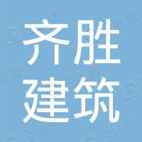 广东省齐胜建筑有限公司